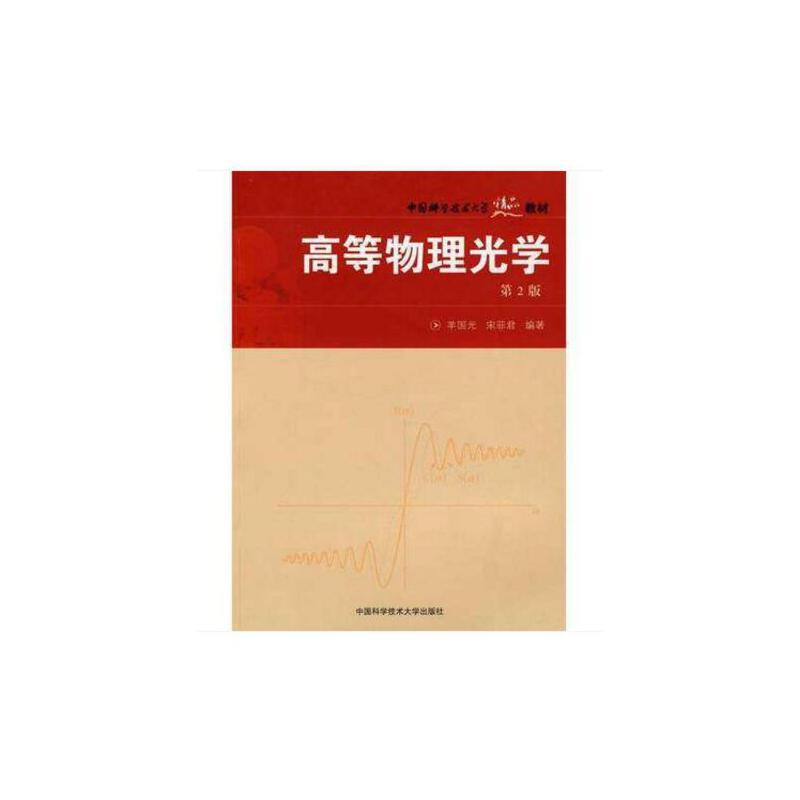 高等物理光学 第2 版 羊国光 宋菲君 中国科学技术大学精品教材 中科大出版社