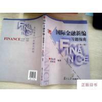 【二手旧书9成新】国际金融新编习题指南(第3版)