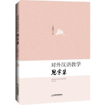 对外汉语教学思索集 解决实际问题、接地气的语言教学研究