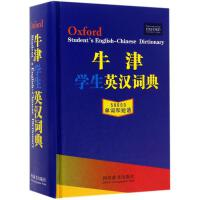 牛津学生英汉词典 牛津大学出版社 编著 著作