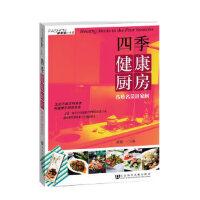 【二手旧书8成新】四季健康厨房 高树仁,欧阳雪 9787509716717 社会科学文献出版社