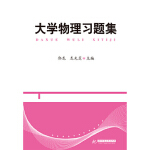 大学物理习题集 罗中杰 华中科技大学出版社【新华书店 值得信赖】