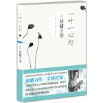 一叶一心灯(刘墉全新力作,五十年创作之集大成作品,当当独家附赠刘墉先生画作海报。)