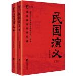 民国演义-中国历代通俗演义