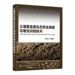 土壤重金属生态安全阈值与毒性识别技术