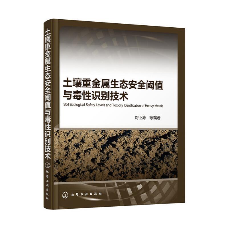 土壤重金属生态安全阈值与毒性识别技术土壤重金属污染生态环境安全阈值及重金属毒性识别技术