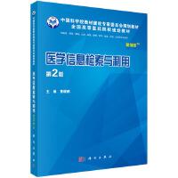 医学信息检索与利用(案例版,第2版)