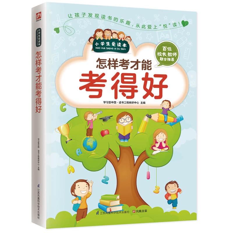 """怎样考才能考得好让孩子发现读书的乐趣,从此爱上""""悦""""读!"""