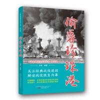 二战经典战役系列丛书:偷袭珍珠港(图文版)
