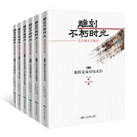 雕刻不朽时光――我用博文写春秋(共6册)