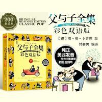 父与子漫画全集(彩色双语版) 纯正美音中英文版有声伴读 二2年级上指定阅读1-2一年级儿童漫画书幽默搞笑故事书3-6-8