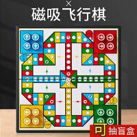 飞行棋磁性五子棋儿童学生益智游戏棋大全玩具多合一磁吸桌游棋类