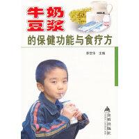 【二手书旧书95成新】 牛奶豆浆的保健功能与食疗方 李世华 9787508232843