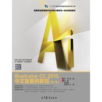 Illustrator CC 2015中文版案例教程(第2版) 肖静 朱星雨 吴宝辉 高等教育出版社 【正版书籍 闪电发货 新华书店】