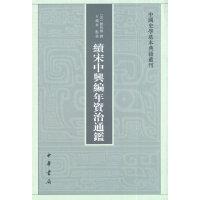 续宋中兴编年资治通鉴--中国史学基本典籍丛刊