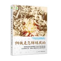 全球儿童文学典藏书系(升级版):钢铁是怎样炼成的