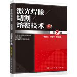 激光焊接/切割/熔覆技术(第2版)