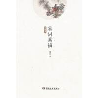 宋词素描(典藏版)(电子书)