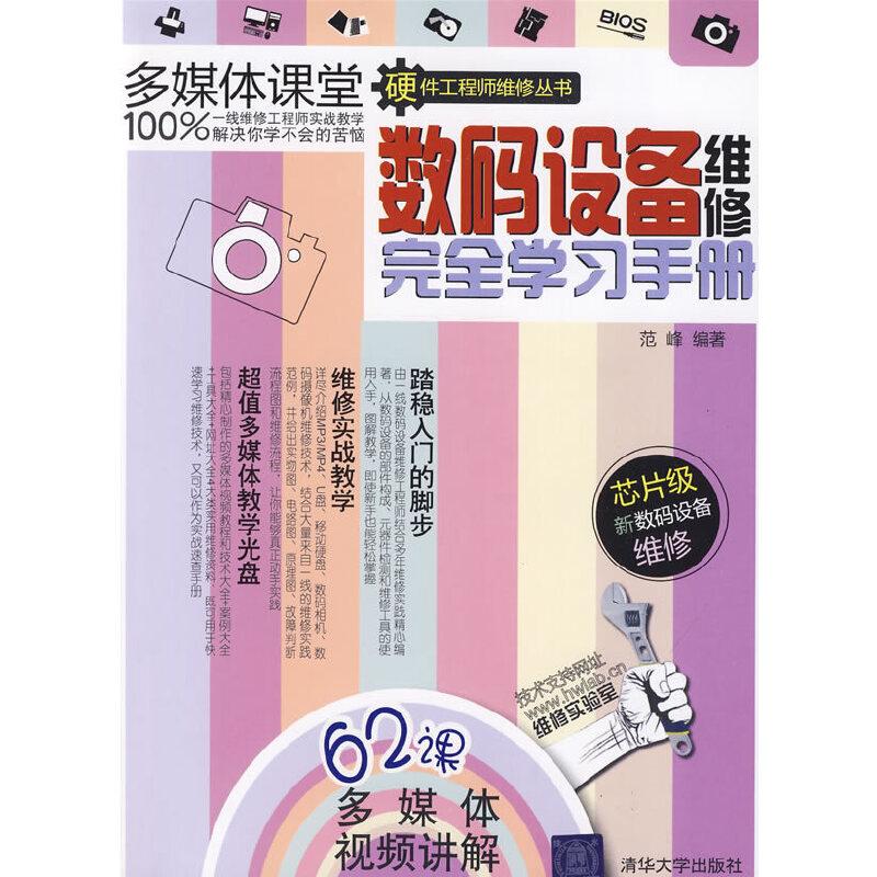 数码设备维修完全自学手册(配光盘)(硬件工程师维修丛书)