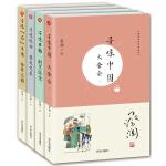 蔡澜・寻味世界(套装4册)