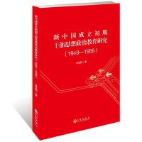 新中国成立初期干部思想政治教育研究 : 1949-1956