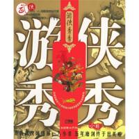 【旧书二手书9成新】 游侠秀秀 9787505413238 朝华出版社