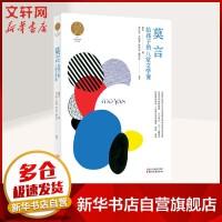 莫言给孩子的八堂文学课 浙江文艺出版社有限公司