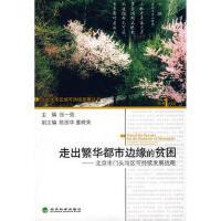 走出繁华都市边缘的贫困--北京市门头沟区可持续发展战略 张一弛 经济科学出版社