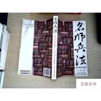 【二手旧书9成新】名师兵法高中应试心理学