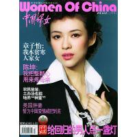 中国妇女(2005年2月上半月刊)(随刊奉送雀巢咖啡精美礼品)