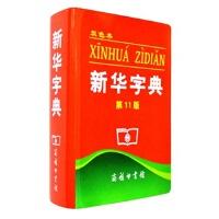 新华字典-第11版-双色版 中国社会科学院语言研究所 修订 9787100077040