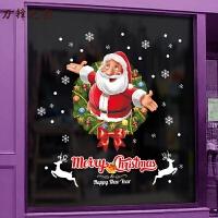 商场圣诞节窗花装饰品墙贴画圣诞老人花环店铺橱窗贴画玻璃门贴纸