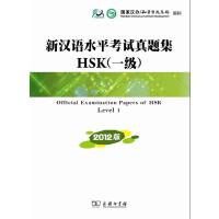 新汉语水平考试真题集HSK(一级) 2012版