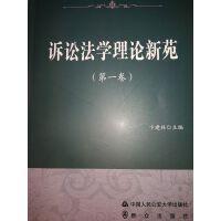 诉讼法学理论新苑(第一卷)