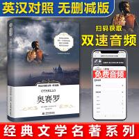 奥赛罗 英汉对照注释・听读版 莎士比亚四大悲剧之一