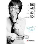 陈列心经--陈列赢利全案 Rainbow Lau 中国财富出版社【新华书店 正版质量有保障】