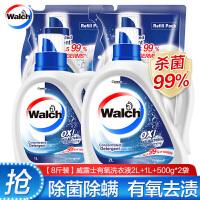 【8斤装】威露士除菌有氧洗衣液2L+1L+500g*2袋 可消毒杀菌除螨香味持久