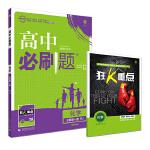 理想树2021版 高中必刷题化学必修第一册RJ 配新教材人教版
