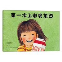 第一次上街买东西 5册 套装 林明子 全国十佳童书 阿惠和妹妹 描绘孩子成长飞跃的一瞬间 正版童书
