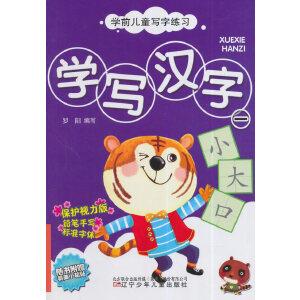 学前儿童写字练习――学写汉字(一)