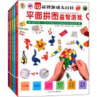 IQ益智游戏大百科(共5册)