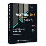 Solidworks 2018中文版基础教程