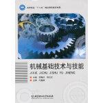 机械基础技术与技能