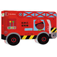 《轱辘转玩具书》―《起重机哐啷啷》(轱辘转玩具书系列之一,玩具汽车书,拼制各种工地场景,培养动手动脑能力;耕林童书馆出品)
