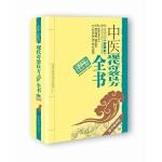 中医现代奇效良方全书(珍藏本)豪华精装版