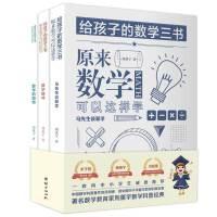 给孩子的数学三书  原来数学可以这样学:马先生谈算学 数学趣味 数学的园地(全三册)刘熏宇