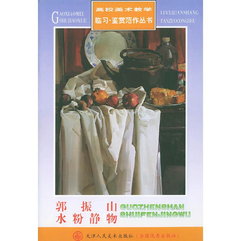 郭振山水粉静物——高校美术教学临习鉴赏范作丛书