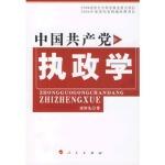 【 人民出版社 】 中国共产党执政学