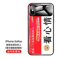 苹果X手机壳新款XSmax镭光8p闪光镜面6p女款7p网红时尚iPhoneXS玻璃保护套个性i7创意 苹果xs max