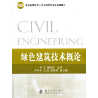 绿色建筑技术概论 李飞,杨建明 国防工业出版社